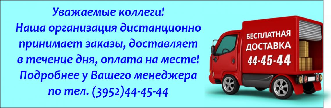 Бесплатная доставка по Иркутску
