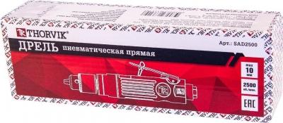Дрель пневматическая прямая 2500 об/мин., патрон 1-10 мм 23847