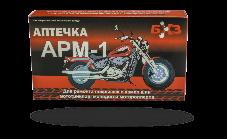 Аптечка АРМ-1