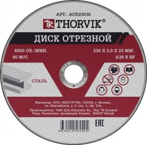 ACD23030 Диск отрезной абразивный по металлу, 230х3.0х22 мм Thorvik